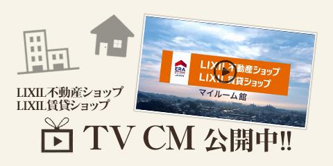 テレビCM 放映中