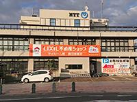 勝田営業所外観2
