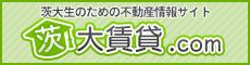 茨大賃貸.com