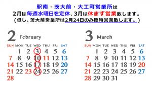 2021年2・3月定休(駅南・茨大・大工町)