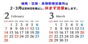 2・3月定休(城南・笠原・赤塚)