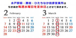 2・3月定休(水戸・勝田・田彦)